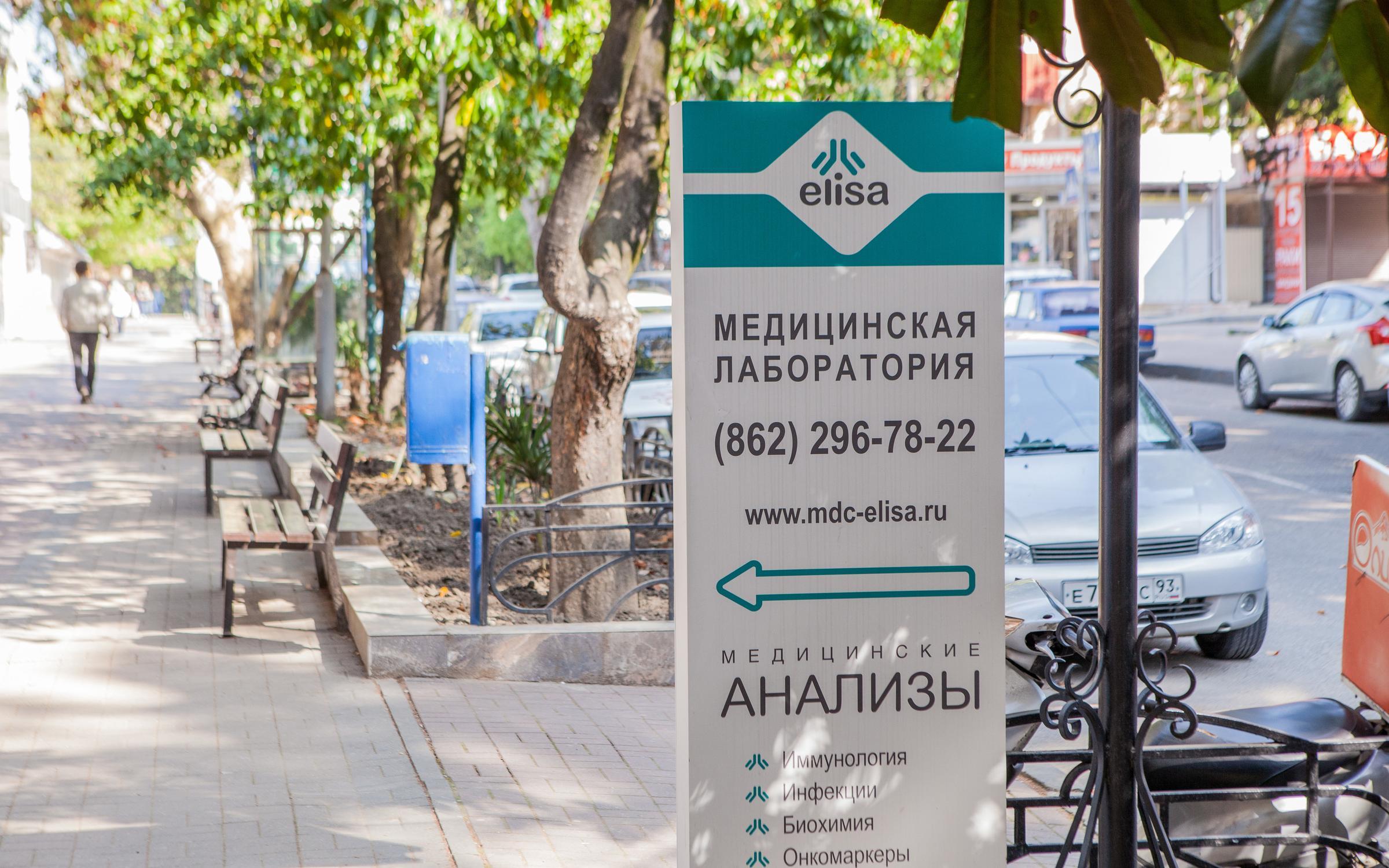 фотография Медицинского диагностического центра Элиса в Лазаревском