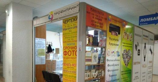 фотография Центра печати ПрофиПринт в ТЦ Силуэт, в секторе А