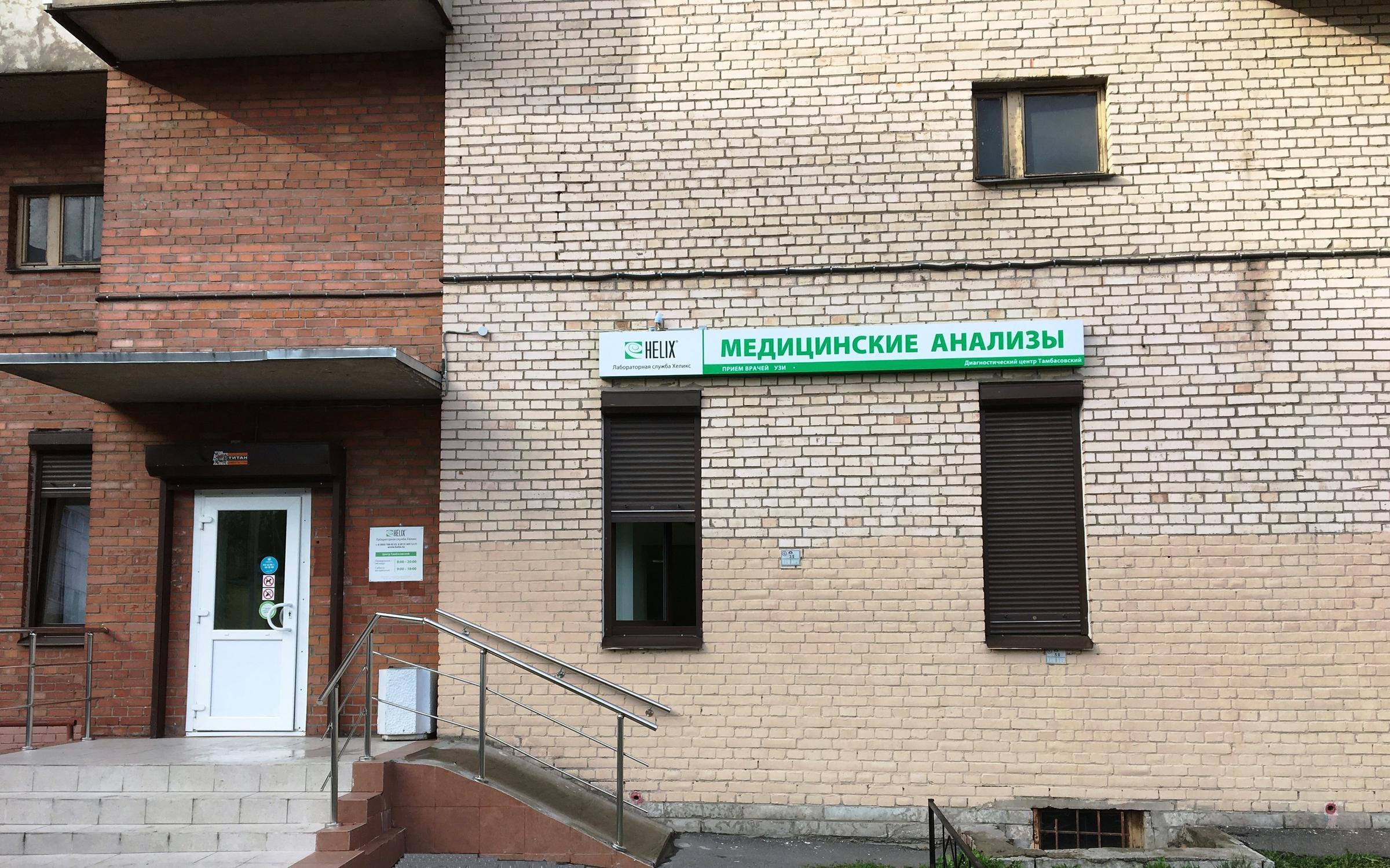 фотография Лабораторной службы Хеликс ДЦ Тамбасовский в Красносельском районе