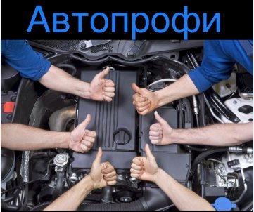 фотография Автотехцентра Автопрофи