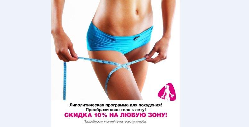 Кодирование от ожирения на похудение