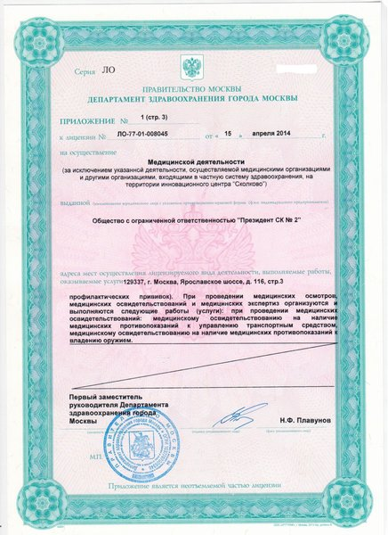 Справка от гинеколога Ярославское шоссе 046 справка на оружие Тропарёво-Никулино