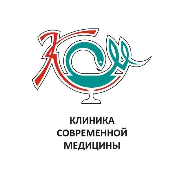 фотография Клиники современной медицины в Автозаводском районе