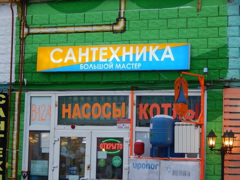 Сантехника Теплый Стан Магазины