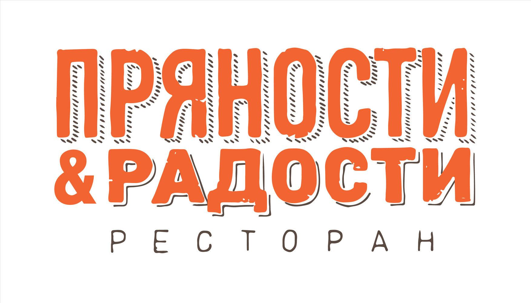 фотография Ресторана Пряности & Радости на Московском проспекте