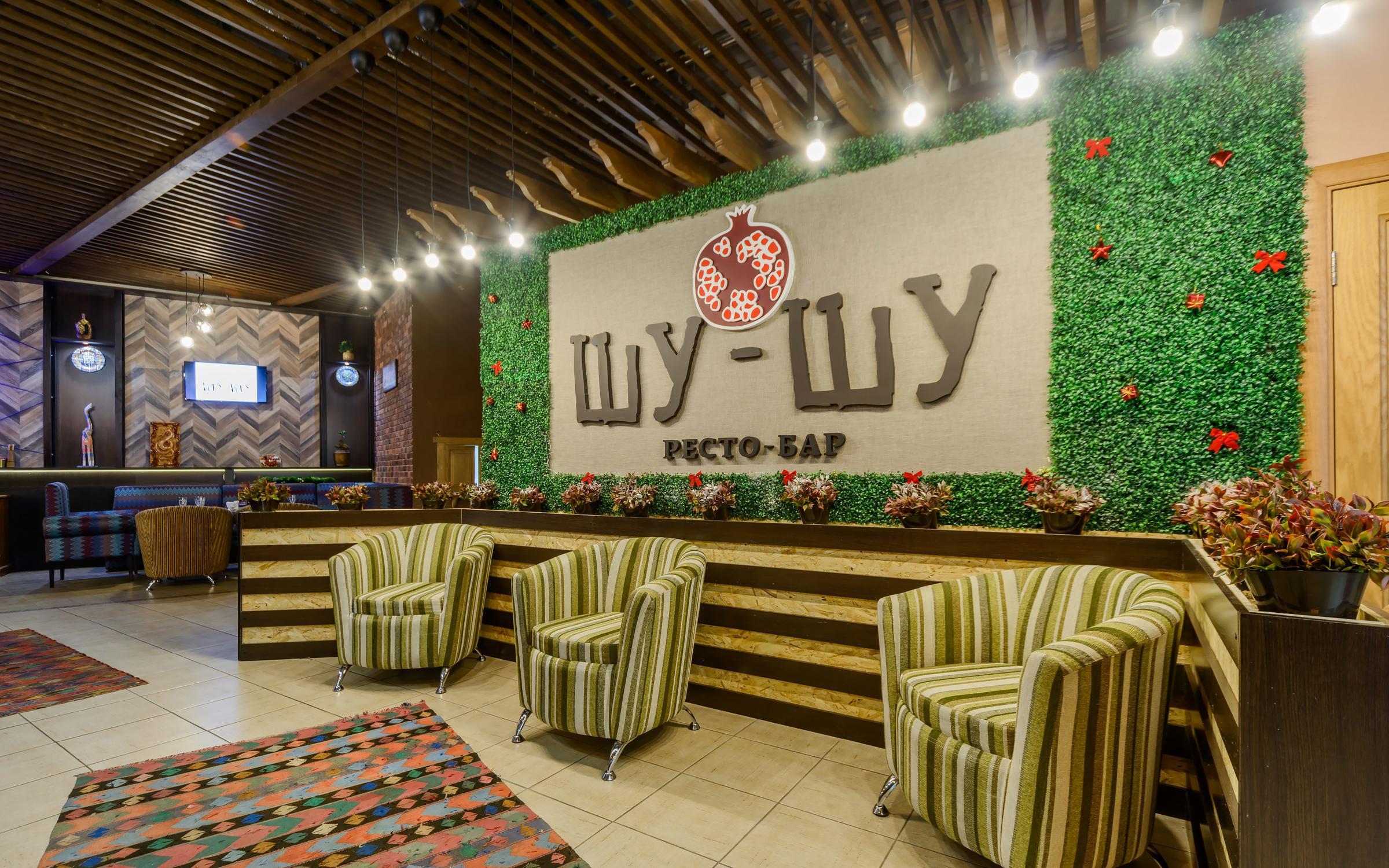 фотография Ресторана-бара Шу-Шу на Азовской улице