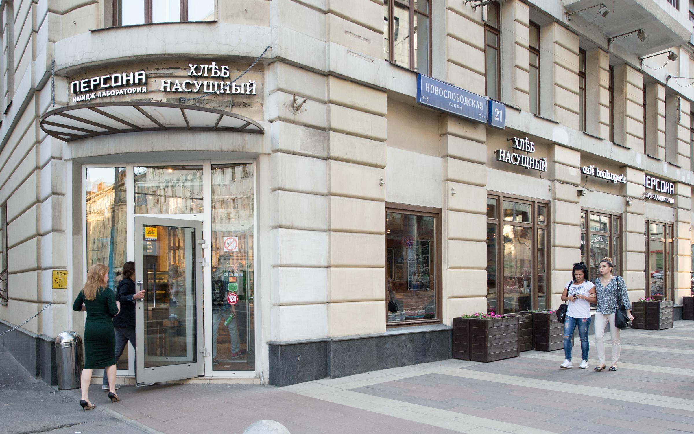 фотография Кафе-пекарни Хлеб Насущный на Новослободской улице