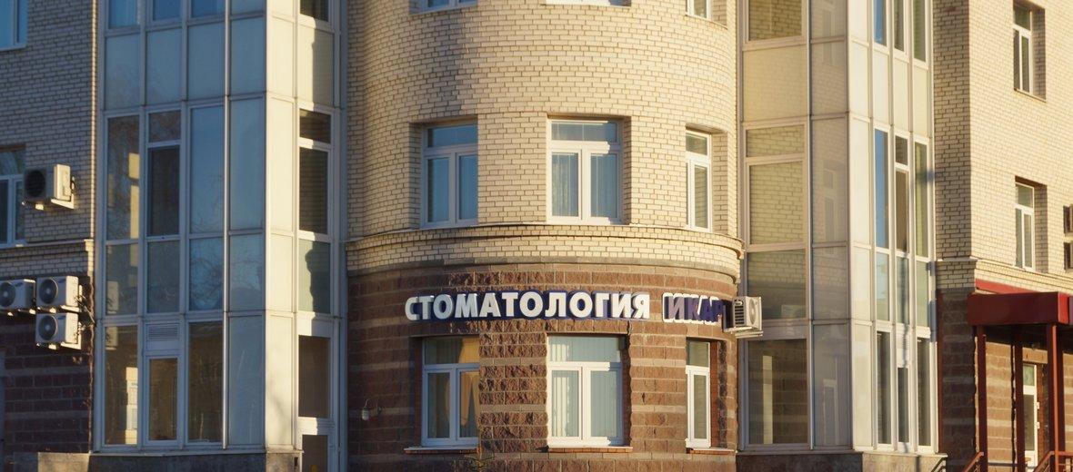 Фотогалерея - Икар, стоматологические клиники