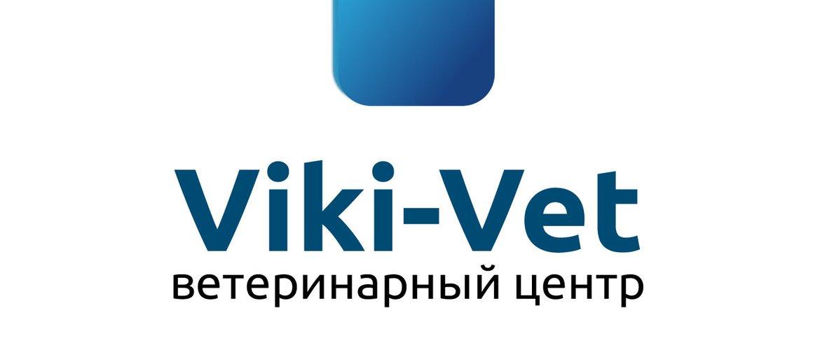 Фотогалерея - Viki-ВЕТ