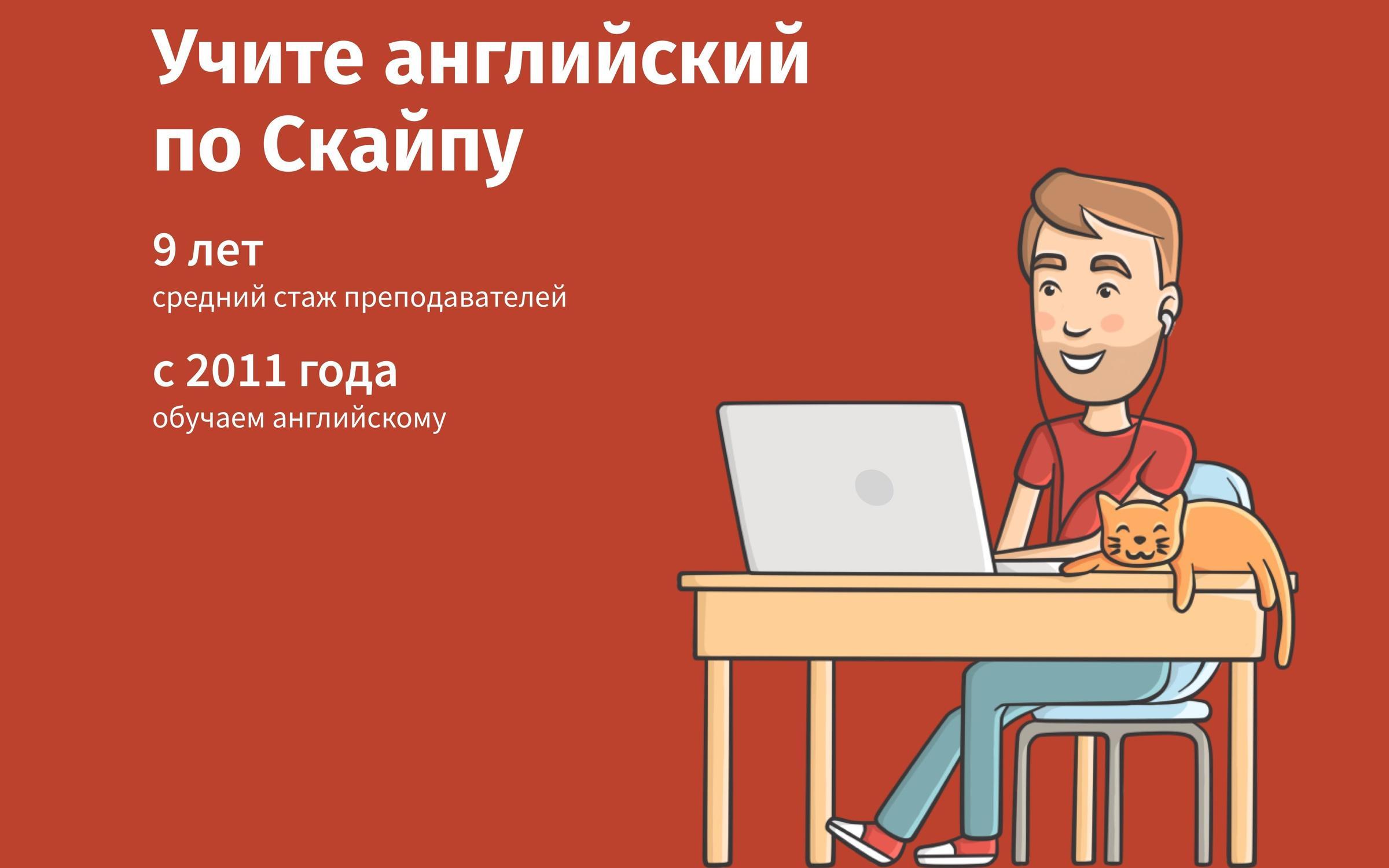 фотография Онлайн-школы английского языка Инглекс на Кутузовском проспекте