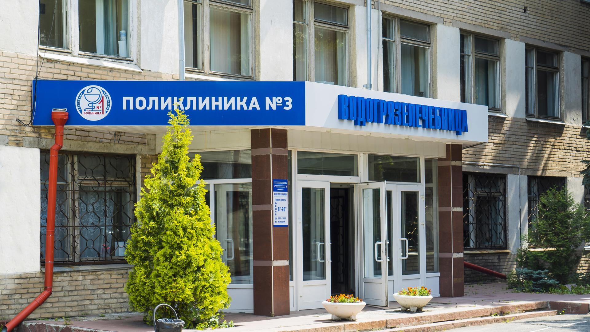 Популярные городсая больница 1 по воровского брендом BASK также
