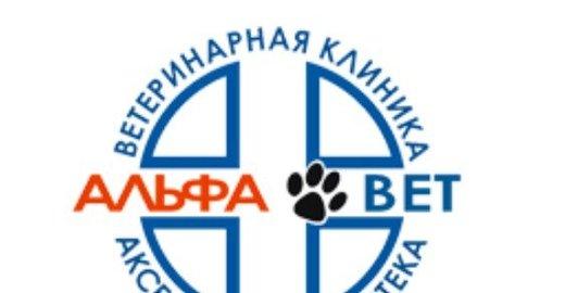 фотография Ветеринарной клиники Альфа Вет на улице Гагарина в Жуковском