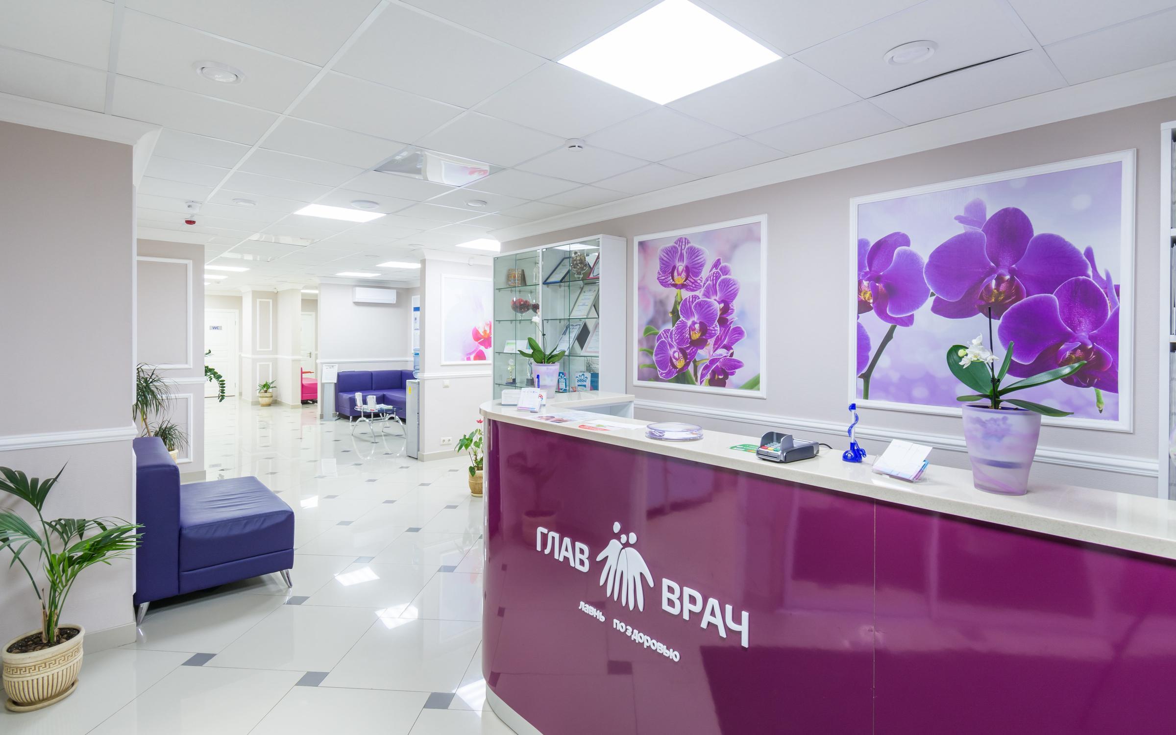 фотография Медицинского центра и стоматологии ГлавВрач в Подольске