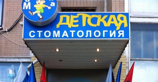 фотография Детского медицинского центра Маркушка на Уральской улице