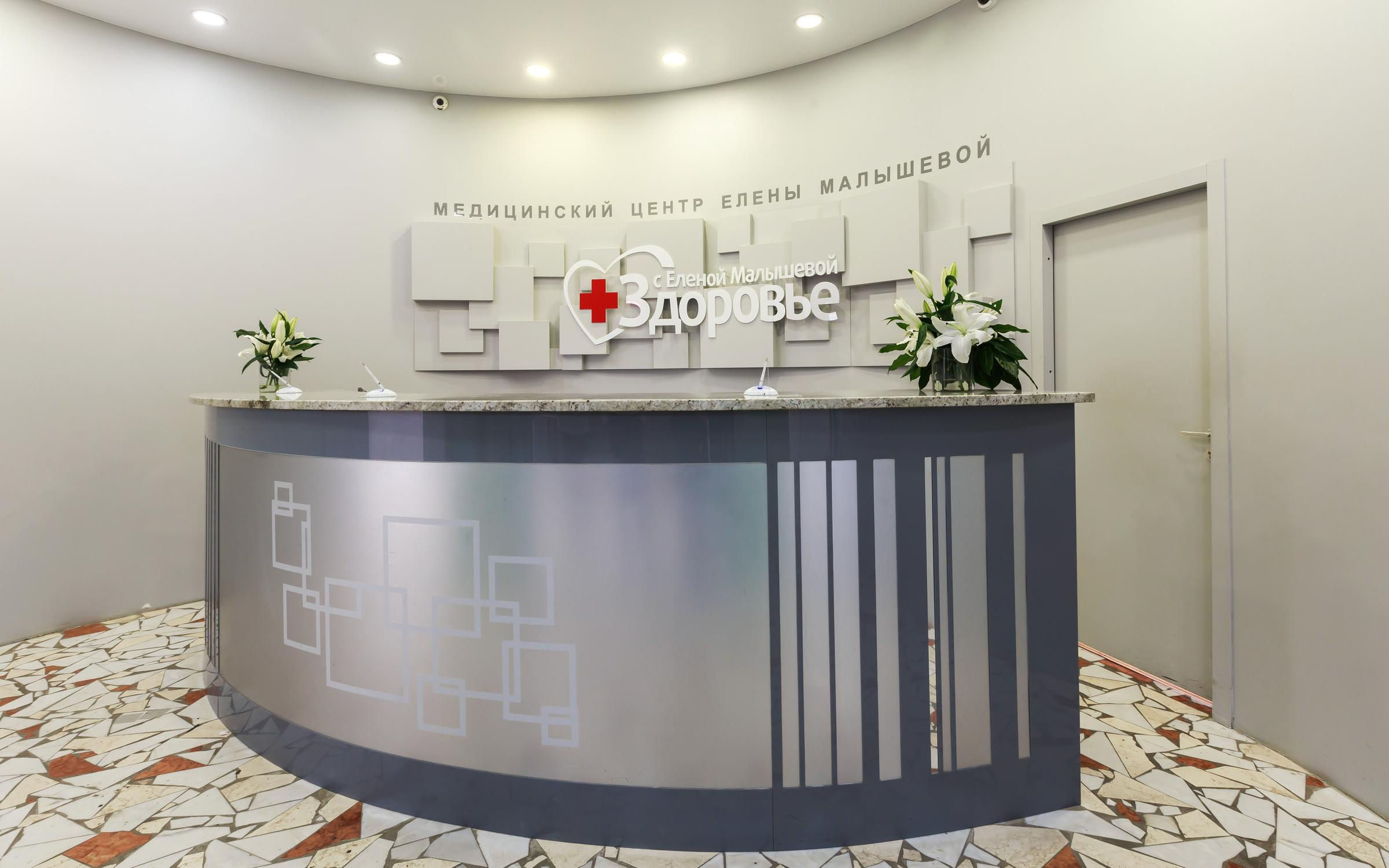 фотография Медицинского центра Елены Малышевой в Переведеновском переулке