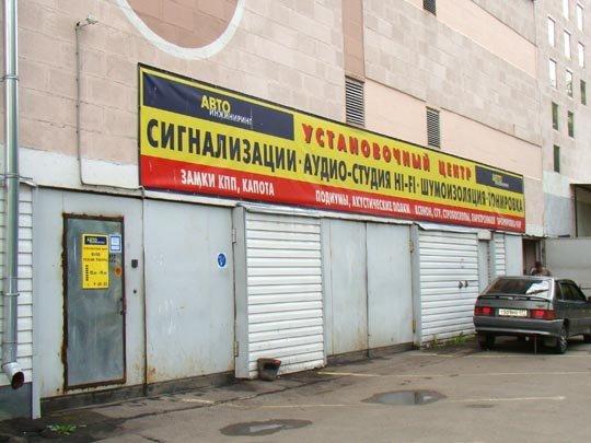фотография Тонировочного центра БонАвто на улице Миклухо-Маклая