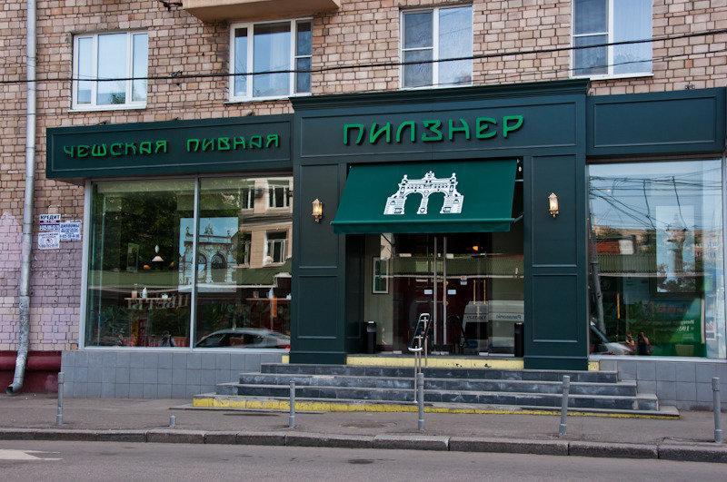 фотография Сеть чешских пивных Пилзнер на улице Пресненский Вал