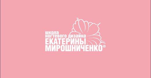 фотография Школы ногтевого дизайна Екатерины Мирошниченко на улице Пугачёва