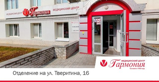 Медицинский центр Гармония на улице Тверитина отзывы, фото, цены ...