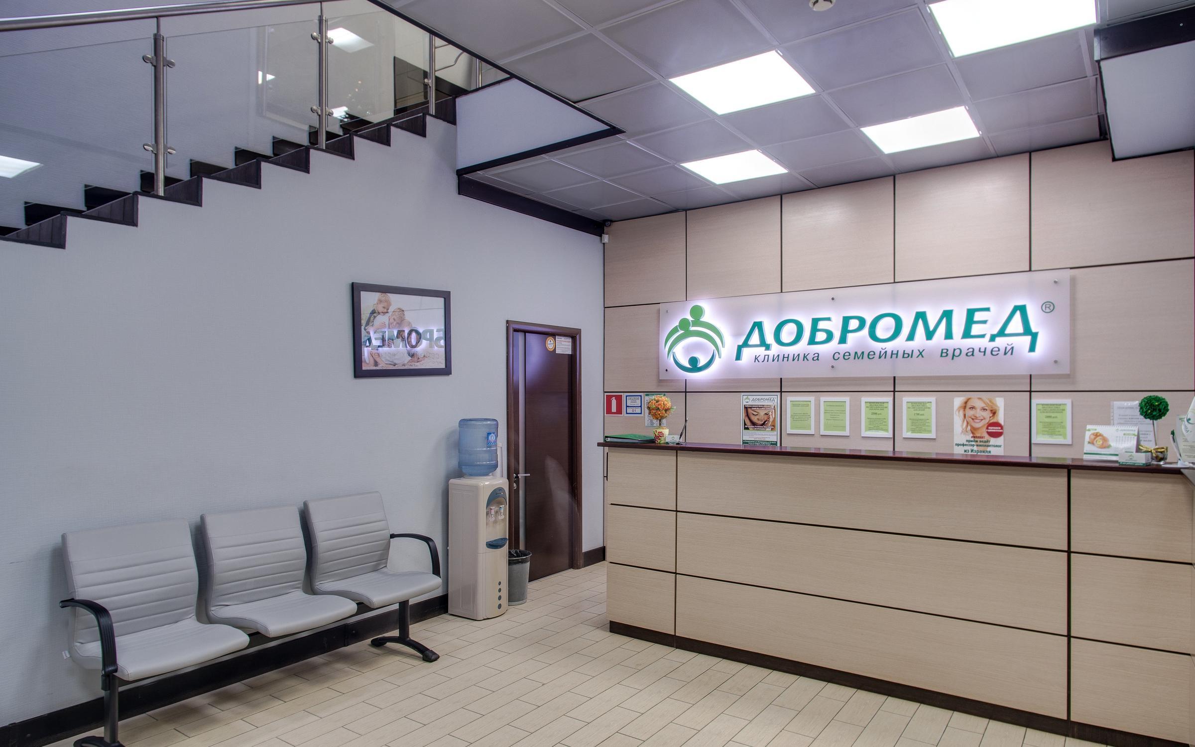 фотография Клиники Добромед на Речном вокзале