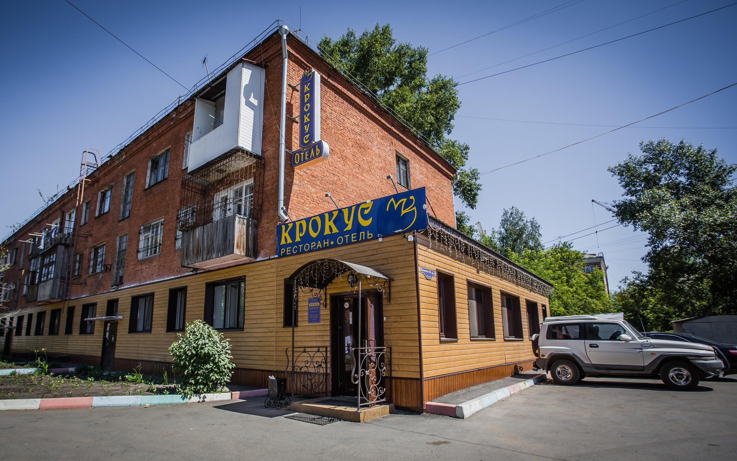 фотография Отеля-ресторана Крокус на улице Пушкина, 133 к 8