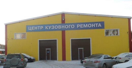 фотография Центра кузовного ремонта Атлантик в Березовском
