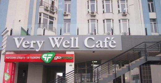 фотография Кафе Very Well в Дарницком районе