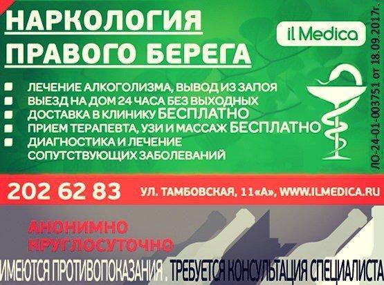 Отзывы о центре профессиональной медицины ИльМедика на Тамбовской ...