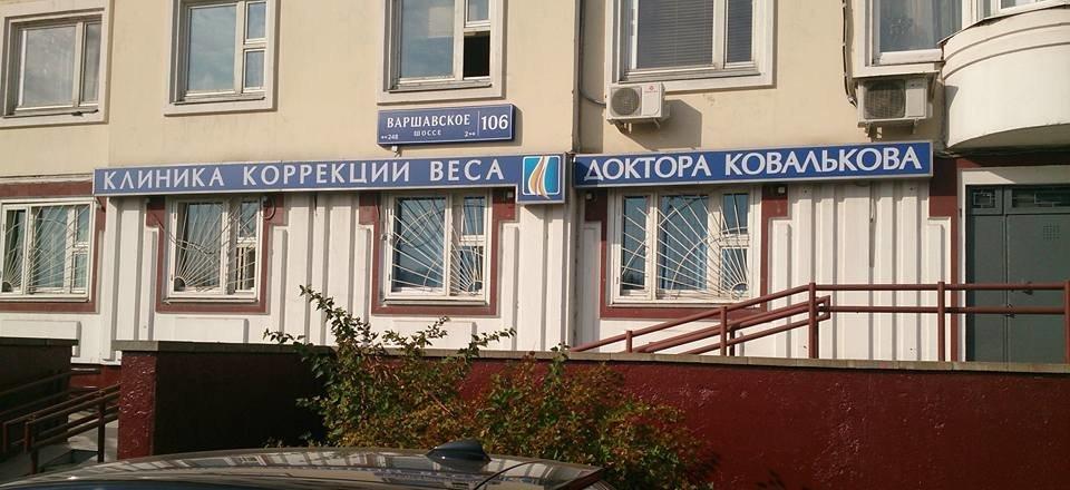 фотография Клиники коррекции веса доктора Ковалькова на Варшавском шоссе