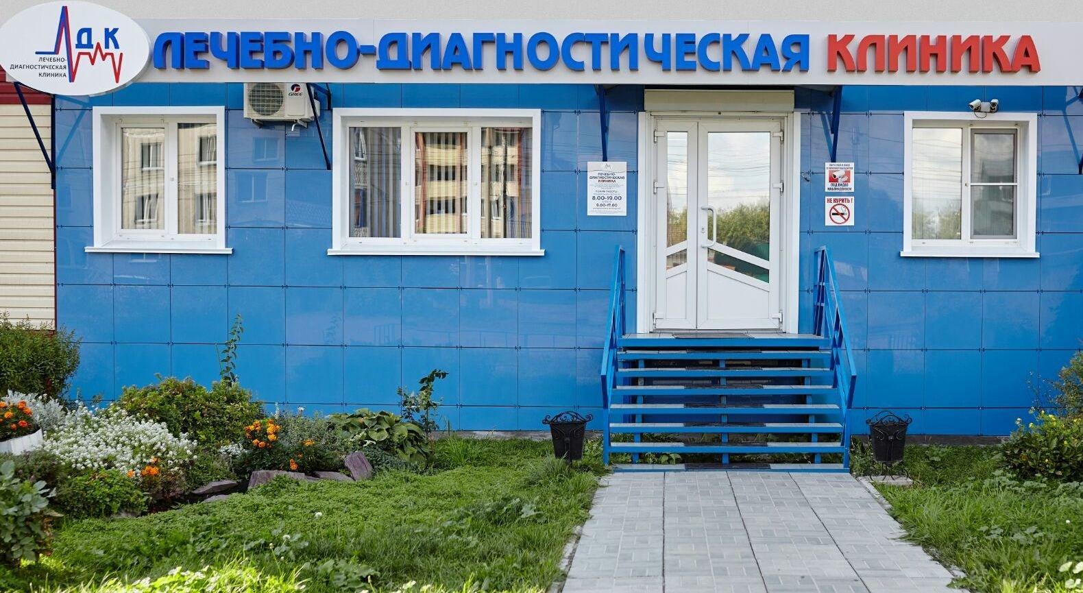фотография Лечебно-диагностической клиники на улице Мартьянова