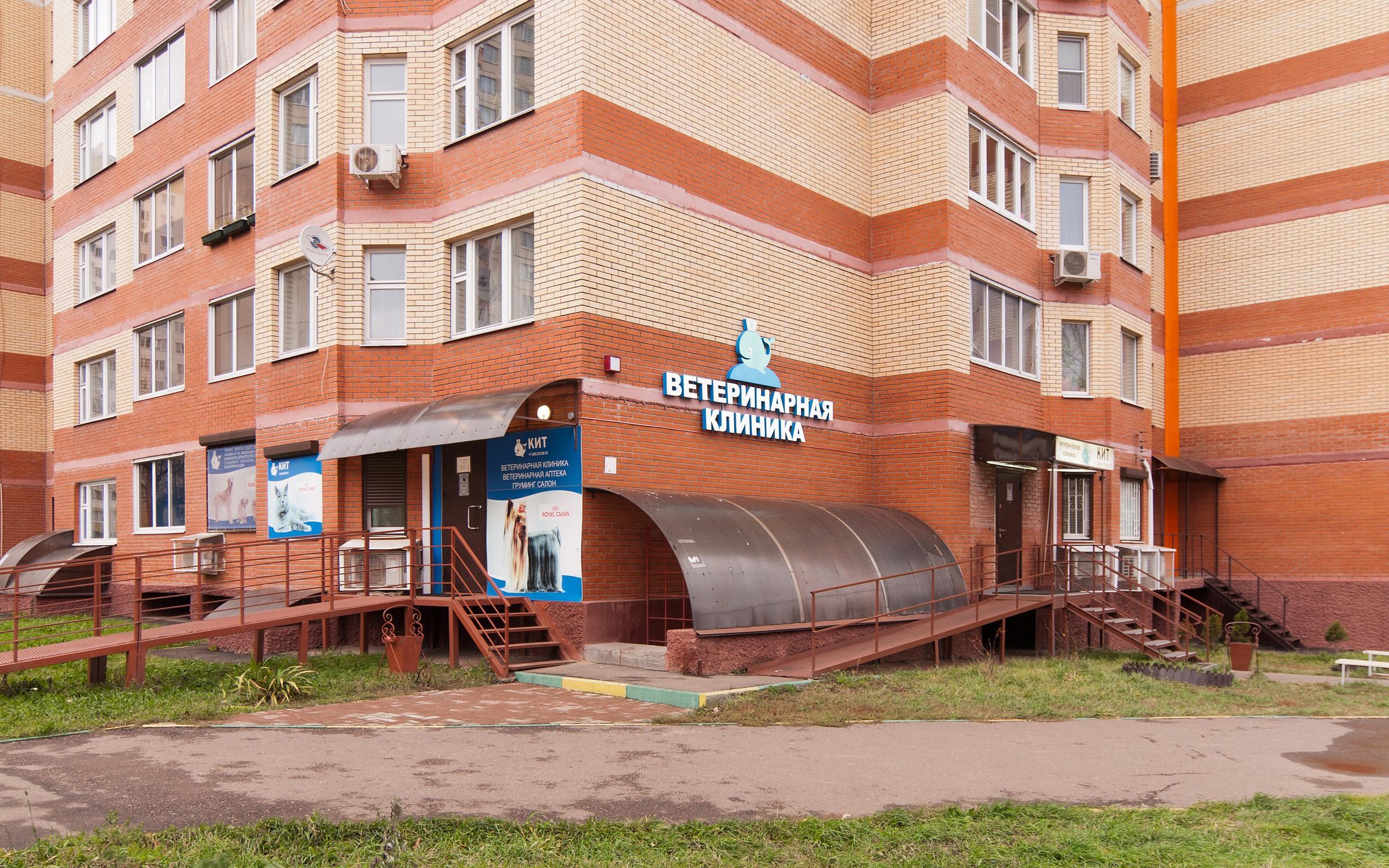 фотография Ветеринарной клиники КИТ в Больничном проезде в Химках