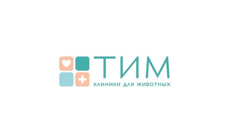 фотография Ветеринарной клиники ТИМ на метро Речной вокзал