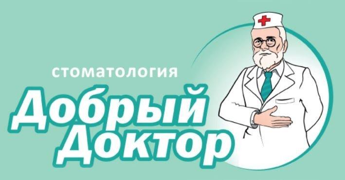 фотография Стоматологии Добрый Доктор в Коломне