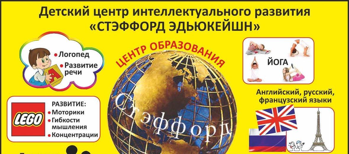 Фотогалерея - Центр Образования Стэффорд на улице Пушкина