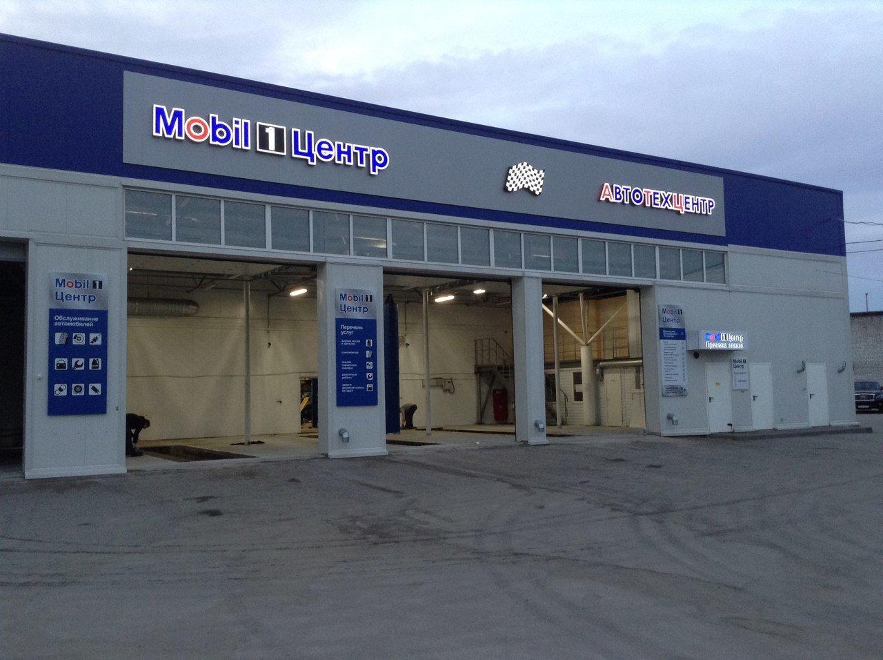 фотография Автотехцентра Mobil 1 на улице Строкина