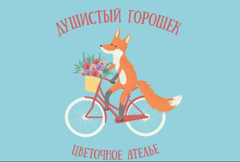 фотография Цветочное ателье Душистый Горошек на улице Кузнецкий Мост