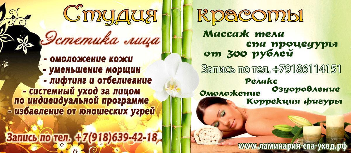 фотография Кабинет массажа и косметологии Ламинария на улице Кирова
