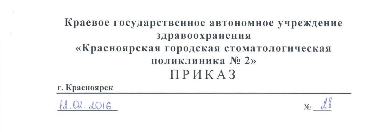 фотография Красноярская городская стоматологическая поликлиника №2