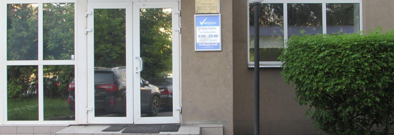 фотография Медицинского центра Авиценна на метро Пролетарская