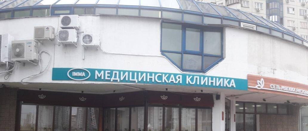 фотография Медицинской клиники Imma в Марьино