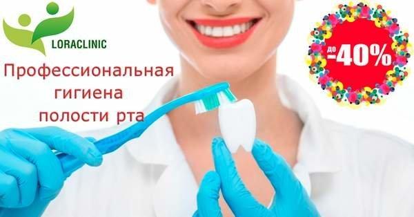 фотография Стоматологической клиники Lora Clinic на метро Алтуфьево