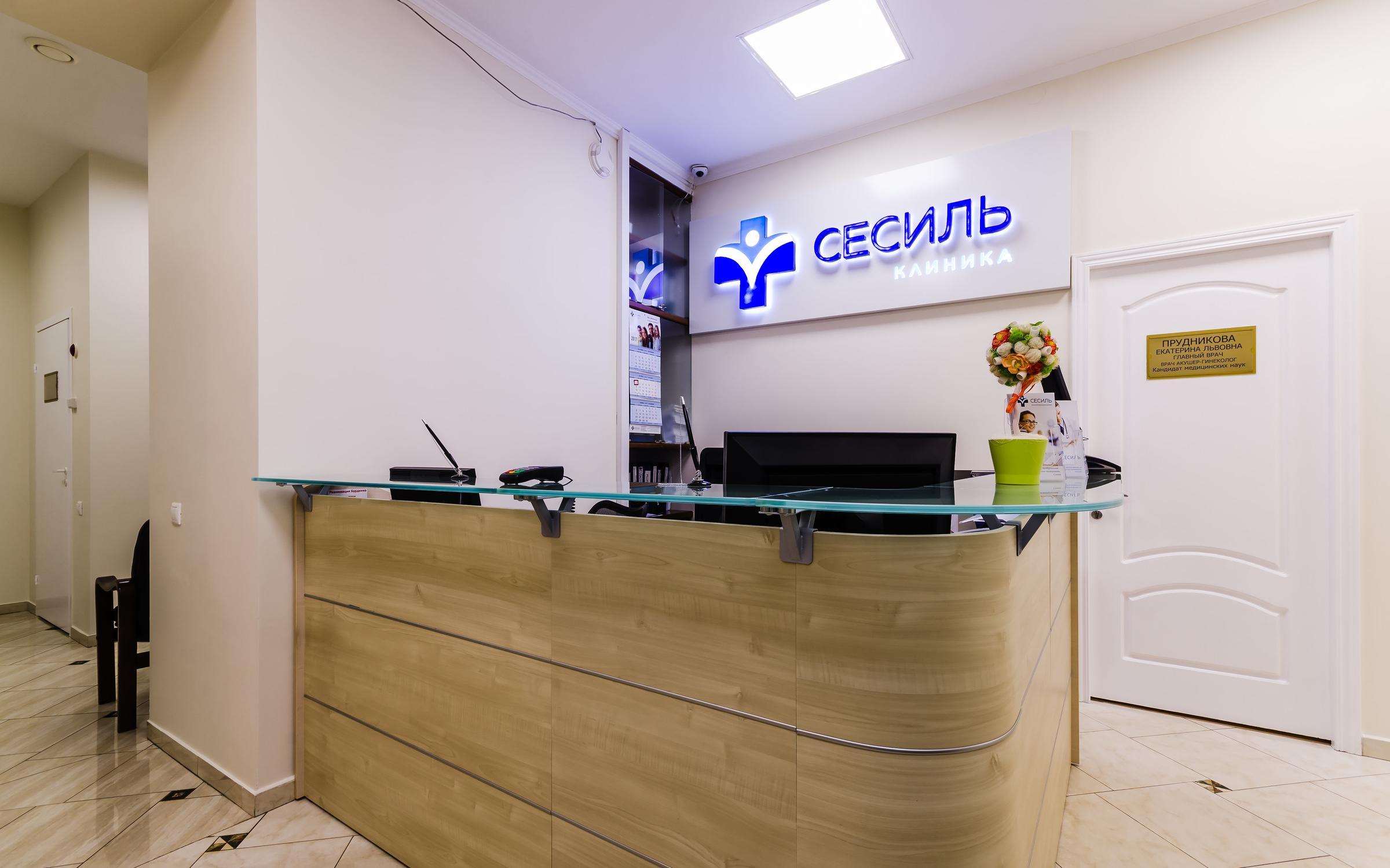 фотография Клиники неврологии и стоматологии Сесиль в 1-м Тверском-Ямском переулке