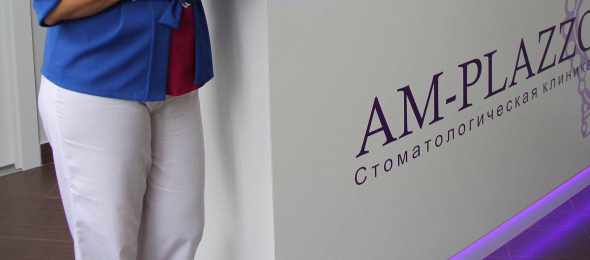 Фотогалерея - Стоматологическая клиника AM-PLAZZO на Дмитровском шоссе