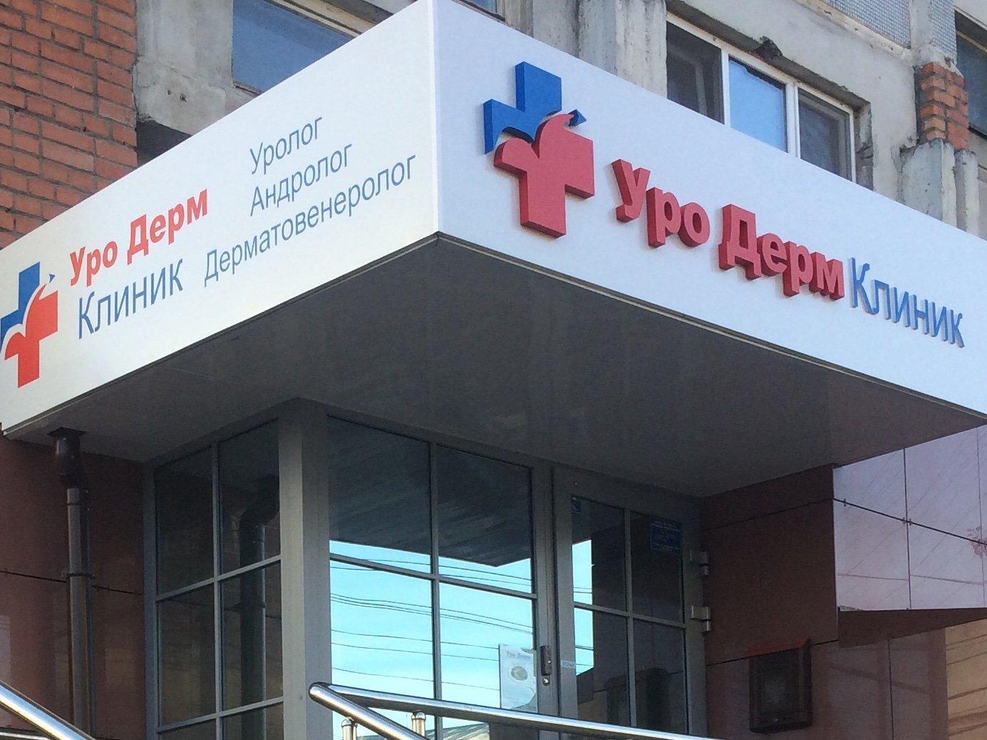 фотография Специализированного медицинского центра Уро Дерм Клиник на улице Фрунзе