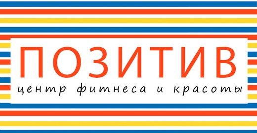 фотография Центр фитнеса и красоты Позитив на улице Чапаева