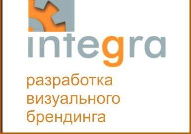 фотография Группы компаний Интегра