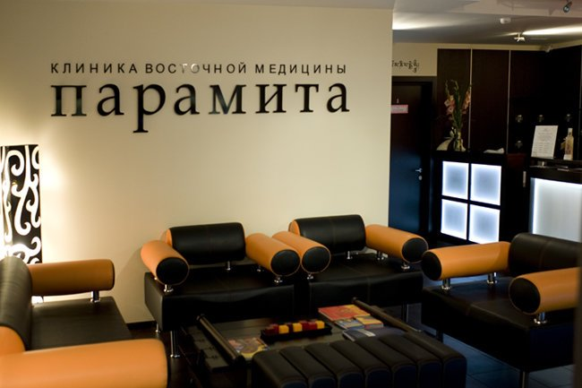 фотография Клиники восточной медицины Парамита
