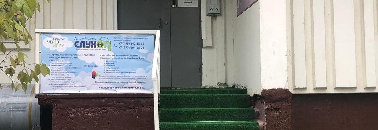 фотография Детского реабилитационного центра Слухон на улице Академика Пилюгина
