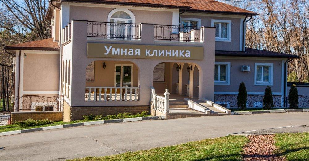 Фотогалерея - Медицинский центр Умная клиника на улице 2-й Пятилетки