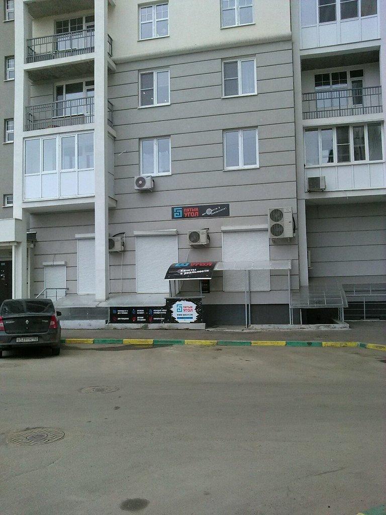 фотография Компании по организации квестов и праздников Пятый угол в Автозаводском районе